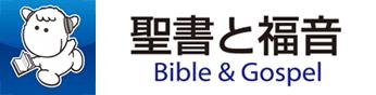 聖書と福音